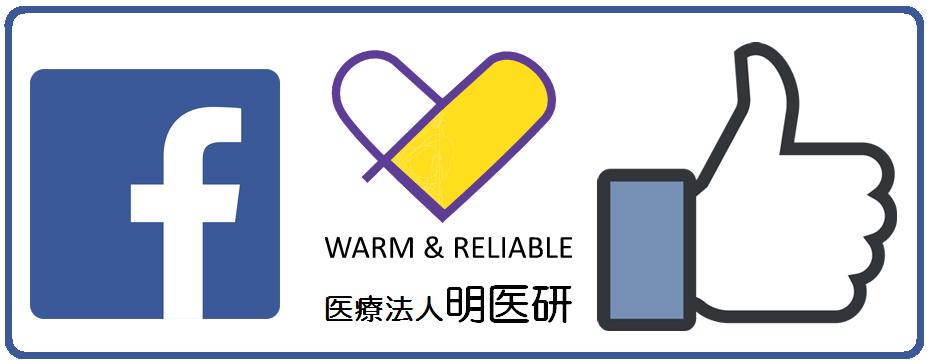 さいたま市・在宅医療の明医研 Facebookページ