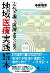 次代を担う医療者のための地域医療実践読本(カバー)